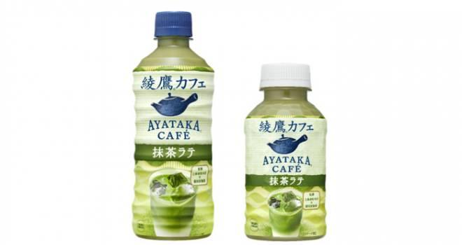 ペットボトル緑茶の綾鷹から新シリーズ登場「綾鷹カフェ 抹茶ラテ」が全国発売