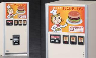 この自販機知ってる?昭和懐かし、あのレトロなハンバーガー自販機がプラモデルになったよ!
