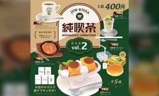 第2弾は関西編!名物メニューを充実再現「純喫茶 ミニチュアコレクション vol.2」が発売へ