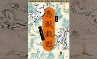 謎多き国宝絵巻、みんな大好き「鳥獣戯画」の解説本『決定版 鳥獣戯画のすべて』発売