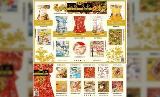 なんですかこの美しい切手は!テーマは着物。特殊切手「日本の伝統・文化シリーズ」第四弾が発表