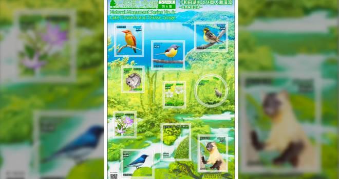 十和田湖の自然をテーマにした特殊切手「天然記念物シリーズ第6集」のデザインが素敵♡
