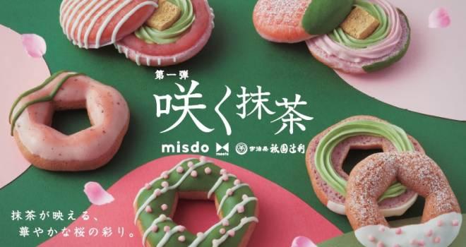 桜と抹茶の美しい彩り♡ミスタードーナツが祇園辻利の宇治抹茶を使った春限定商品を発売