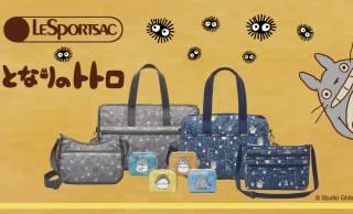 レスポートサックがジブリアニメ「となりのトトロ コレクション」を発表!トトロやマックロクロスケがたくさん♪