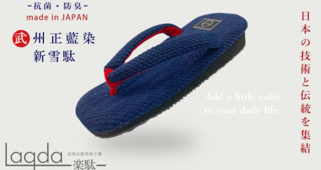 藍染生地、快適な履き心地にこだわったふわふわ雪駄「武州正藍染・新雪駄」が気持ちよさそう♪