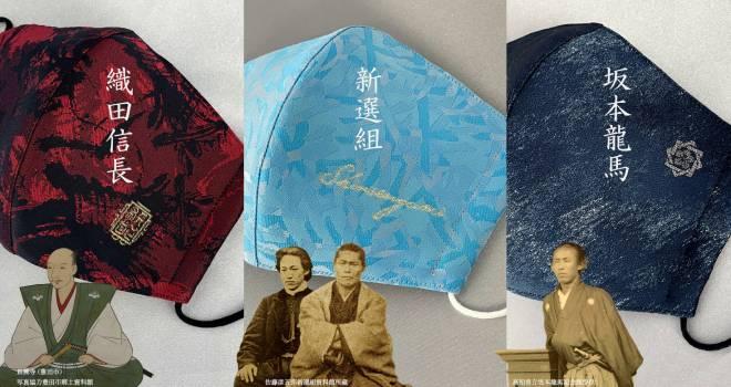 信長、龍馬、新選組!歴史上の偉人たちをモチーフにした西陣織マスクが新発売