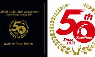 仮面ライダーシリーズすべての主題歌を収録したLP4枚BOXセットが発売!仮面ライダー生誕50周年を記念して