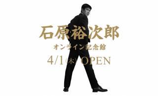 【無料】昭和の大スター 石原裕次郎の遺品を写真や映像で振り返るオンライン記念館がオープン