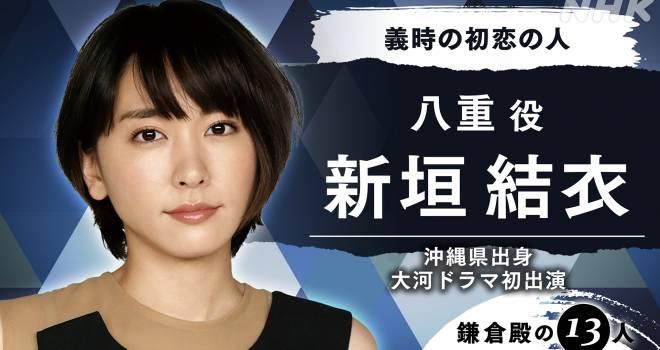 ガッキーーっ!2022年大河ドラマ「鎌倉殿の13人」第二次出演者が発表。新垣結衣は初の大河ドラマ