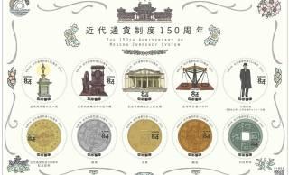 通貨単位「円」の誕生から150周年を記念した特殊切手「近代通貨制度 150周年」が発売