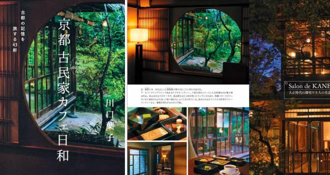 古民家カフェ巡りにぴったり!歴史ある建物と店主のストーリーを味わう『京都 古民家カフェ日和』が新発売
