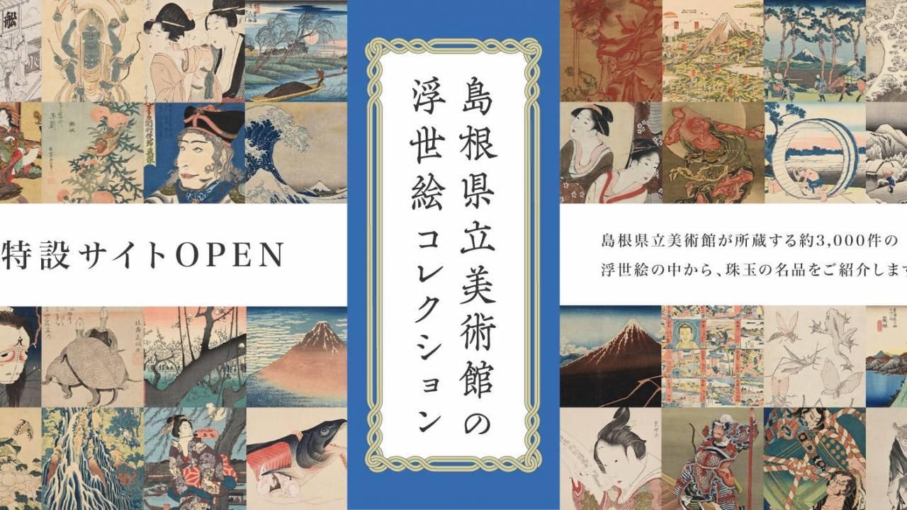 おぉ、素晴らしい!島根県立美術館が所蔵する浮世絵コレクションが無料オンライン公開