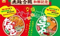 赤に天ぷら、緑にお揚げ!互いのトッピングをトレードした「赤いたぬき天うどん」と「緑のきつねそば」発売