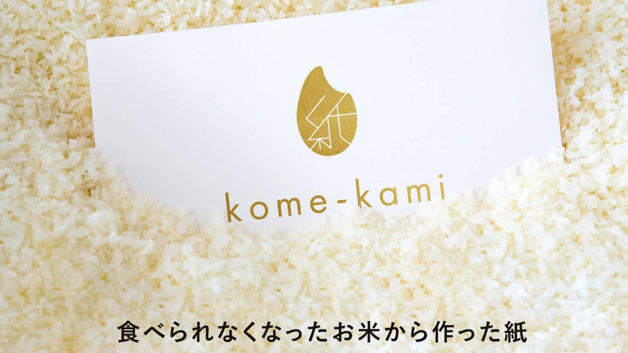 食べられなくなったお米を活用した紙の新素材「kome-kami」をつかったノートや名刺が発売
