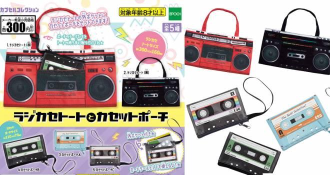 昭和世代には懐かしみしかない♡ラジカセトートにはカセットポーチがガシャコン入るよ!