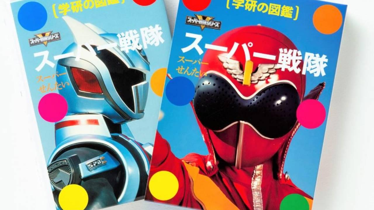 歴代スーパー戦隊を懐かしの学習図鑑フォーマットで紹介した『学研の図鑑 スーパー戦隊』が早くも緊急増刷