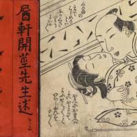 教育本の完全パロディ、江戸時代のエロ本「女大楽宝開」の内容が具体的すぎて…【前編】
