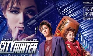 「シティハンター」がなんと宝塚歌劇でミュージカル化!ポスタービジュアルが公開