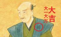 戦国時代の義将・石田三成が「大一大万大吉」に込めたその意味とは?