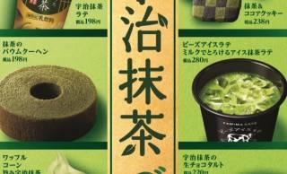 抹茶を使用した16商品を展開!全国のファミマで「謹製 至福の抹茶づくし」開催