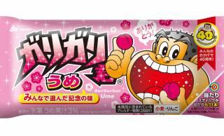 うめ果汁と梅酢を使用!ガリガリ君から40周年記念の新フレーバー『ガリガリ君うめ』が発売