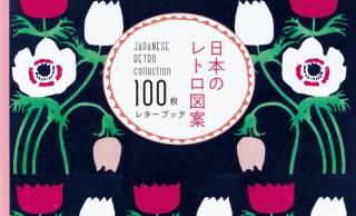 まさに眼福♡レトロモダンな可愛いパターンだけを100枚収録『日本のレトロ図案 100枚レターブック』発売