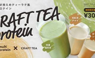 茶師が作った煎茶、和紅茶、ほうじ茶を使用したプロテイン『クラフトティープロテイン』登場「CRAFT TEA」全店舗で提供へ