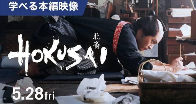 歌麿や写楽との対面シーンも!5月28日全国公開の映画「HOKUSAI」の本編映像が続々と配信中