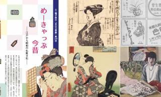 江戸〜昭和時代の化粧文化を振りかえる電子展示「めーきゃっぷ今昔」を国立国会図書館が公開