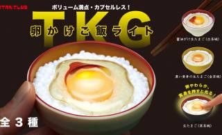 (なぜか)黄身が光る!日本のソウルフード「卵かけご飯」のミニフィギュア『卵かけご飯ライト』