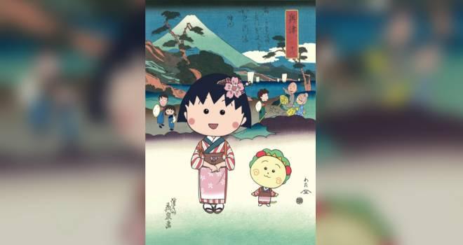 「ちびまる子ちゃん」が初の浮世絵化。絵師・渓斎英泉の美人東海道シリーズがモチーフ