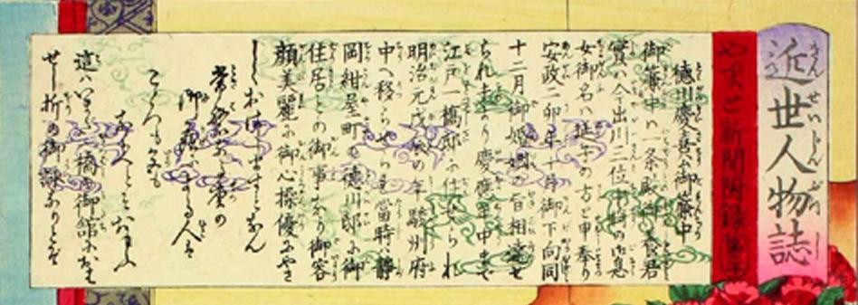 『近世人物誌 徳川慶喜公御簾中』 (月岡芳年画)上部分