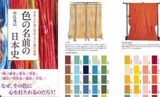 面白そうな切り口!日本の伝統色にまつわる歴史的な逸話や染材などを紹介する『色の名前の日本史』発売