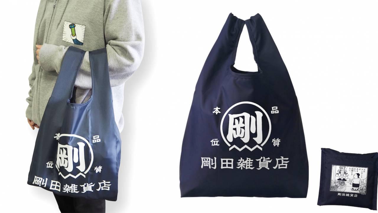 全国の剛田武ファンに朗報!ジャイアンの実家「剛田雑貨店」のエコバッグがオンラインショップに登場