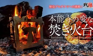 炎に包まれる信長公!戦国武将・織田信長のラストを表現した『本能寺の変な焚き台』爆誕