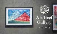 浮世絵をなんとA5ランク近江牛で表現してしまった新体験ギフト「Art Beef Gallery」が誕生