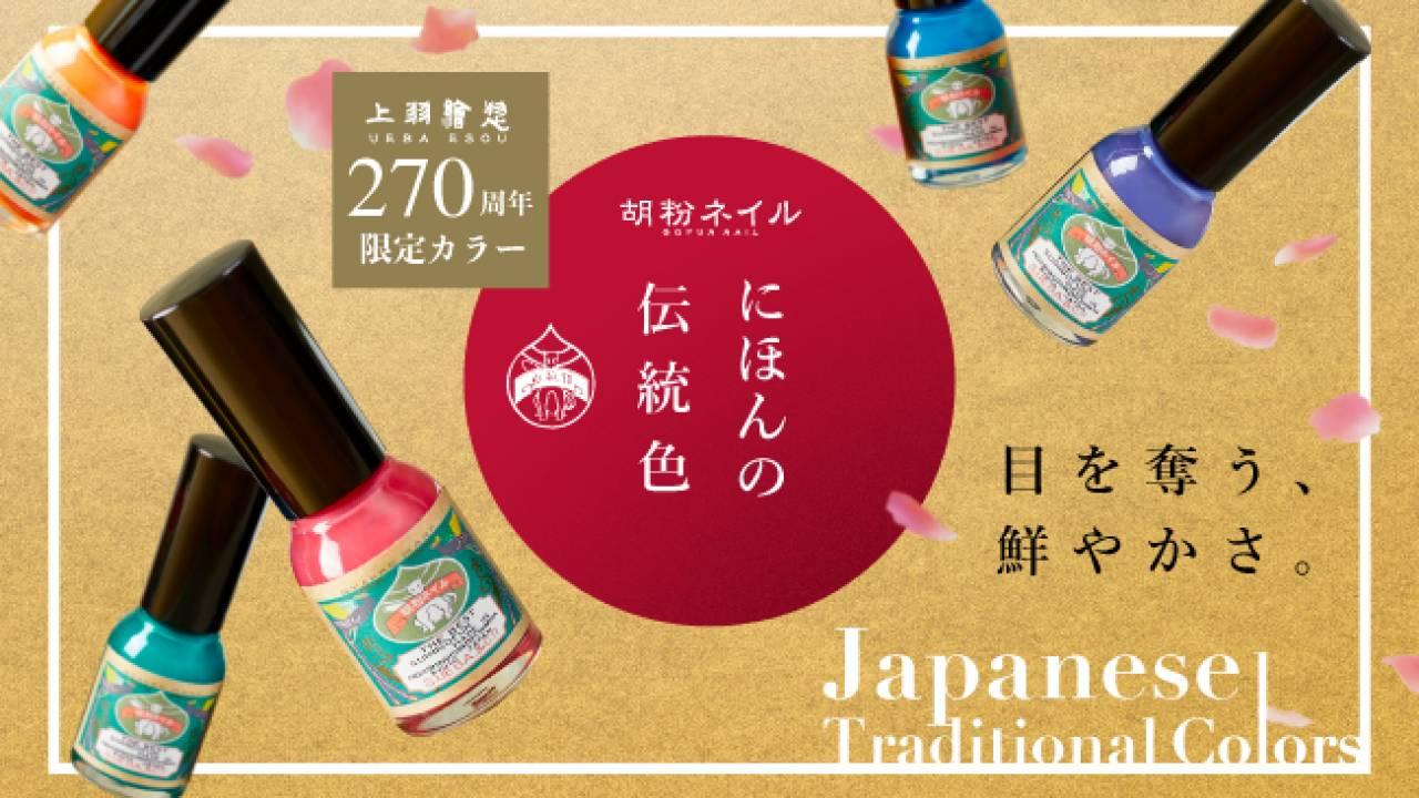 爪に優しい水溶性ネイル「胡粉ネイル」から270周年限定カラー『にほんの伝統色』が新発売