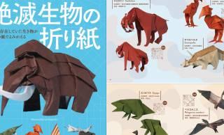 """不思議な造形が魅力の""""絶滅生物""""に特化した折り紙本『絶滅生物の折り紙』が発売"""