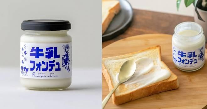 長野県のソウルフード「牛乳パン」からインスピレーションを受けたスプレッド『牛乳フォンデュ』が美味しそう♪
