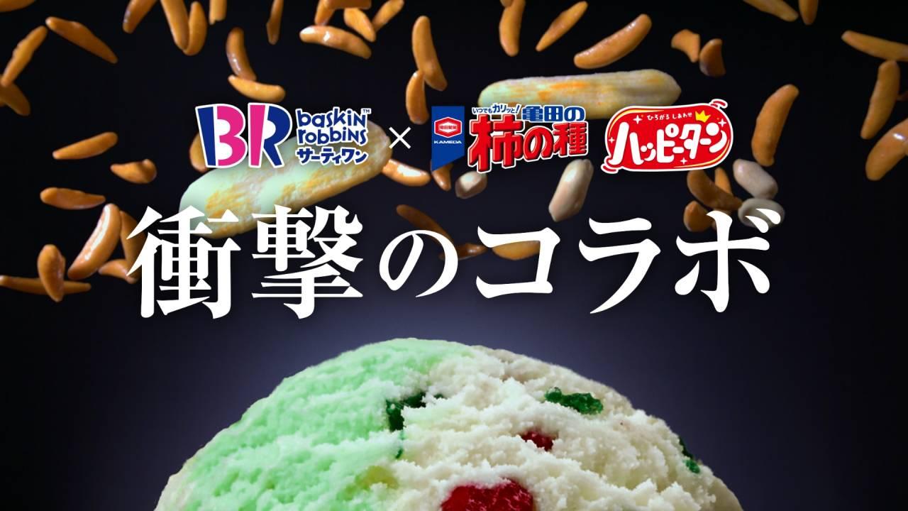 サーティワンと亀田製菓が異色コラボ!柿の種&ハッピーターンのトッピングサービスがスタート