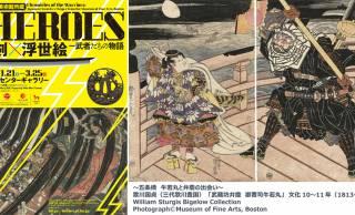 武者絵118点すべて日本初出品!ボストン美術館所蔵「THE HEROES 刀剣×浮世絵-武者たちの物語」開催