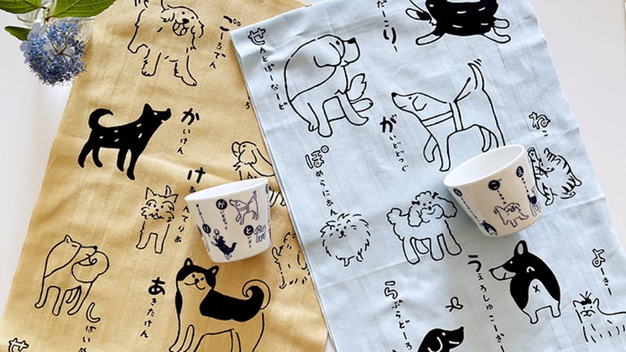 かまわぬ×盲導犬!いろんな犬種のワンちゃんが描かれた手ぬぐい&そばちょこがとってもキュート♡