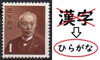 漢字文化が日本を滅ぼす?明治時代に「まいにちひらがなしんぶんし」を発行した前島密の危機感