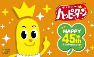 魅惑のハッピーパウダーでおなじみ「ハッピーターン」が45周年で『ターン王子のオリジナルグッズ』発売!