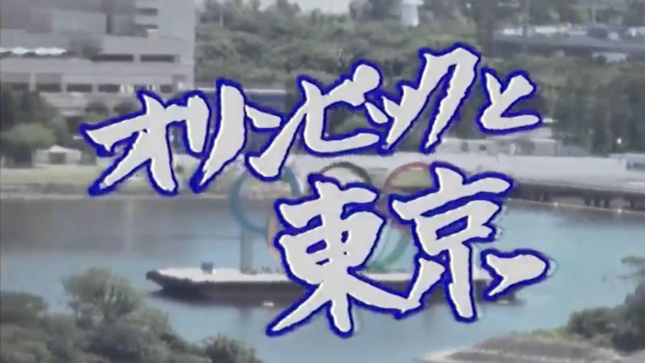 昭和みがスゴい(笑) 東京オリンピック開会式当日を振り返った動画「オリンピックと東京」のクオリティ高すぎ!