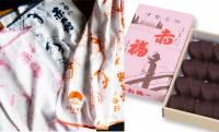 伊勢参り土産の定番「赤福」がBEAMS JAPANとコラボ!『赤太郎手ぬぐい』が新発売