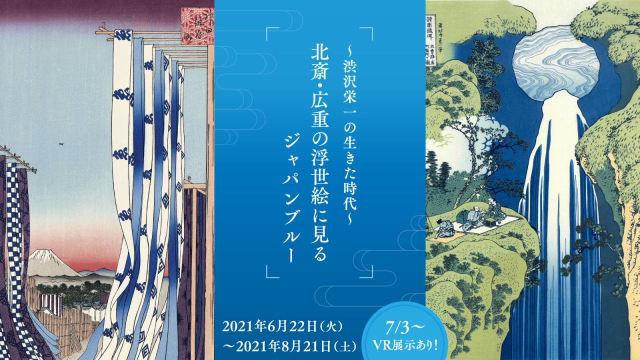 無料VR展示も!渋沢栄一が生きた時代の青色に注目した企画展「北斎・広重の浮世絵に見るジャパンブルー」
