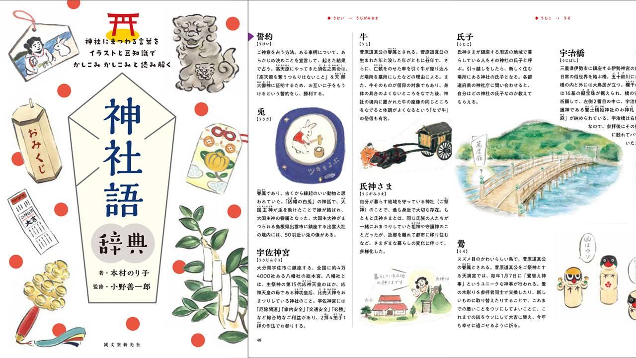 神社・神道にまつわる知識をイラストを交え600語以上で紹介『神社語辞典』が発売