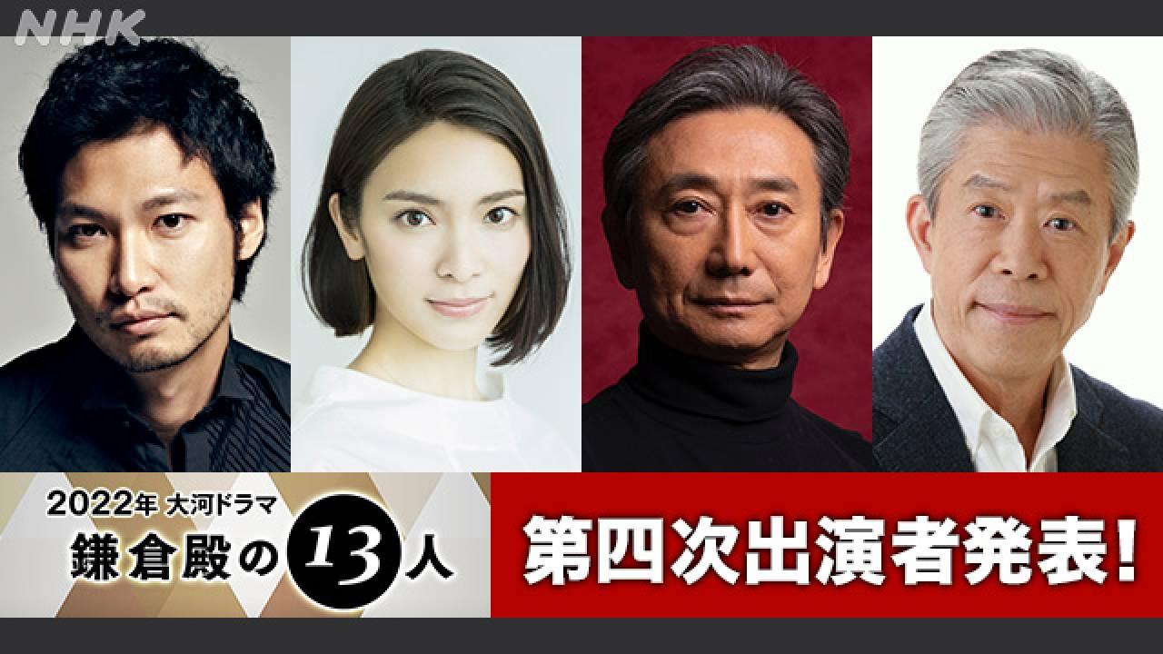 2022年大河ドラマ「鎌倉殿の13人」の第四次出演者が発表!木曽義仲役に青木崇高