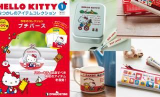 お弁当箱懐かしい〜!『HELLO KITTYなつかしのアイテムコレクション』 が昭和世代にはたまらない♡